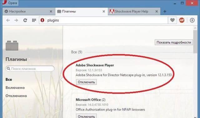 Adobe-Shockwave-Player-enabled-640x379.jpg