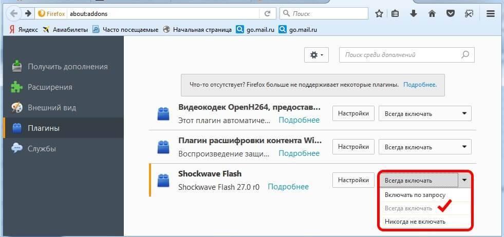 kak-vkl-flash-player-v-mozilla-firefox-4.jpg
