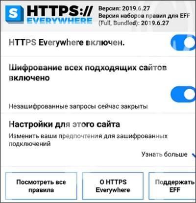 HTTPS-everywhere.jpg