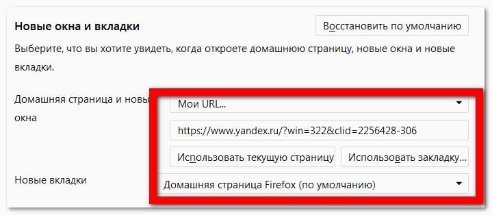 pomenyat-startovuyu-stranitsu.png