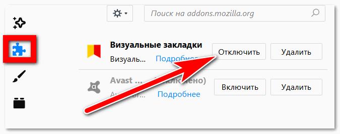 otklyuchit-vizualnye-zakladki.png