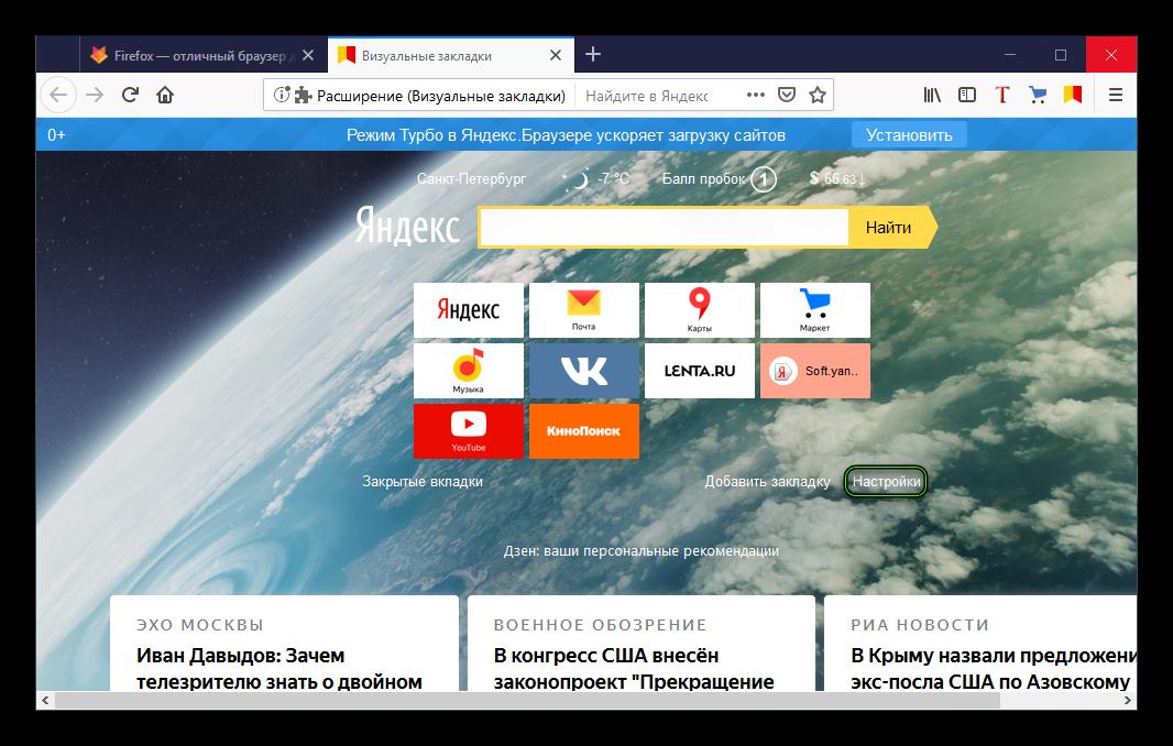 Nastrojki-dlya-novoj-vkladki-Firefox.png