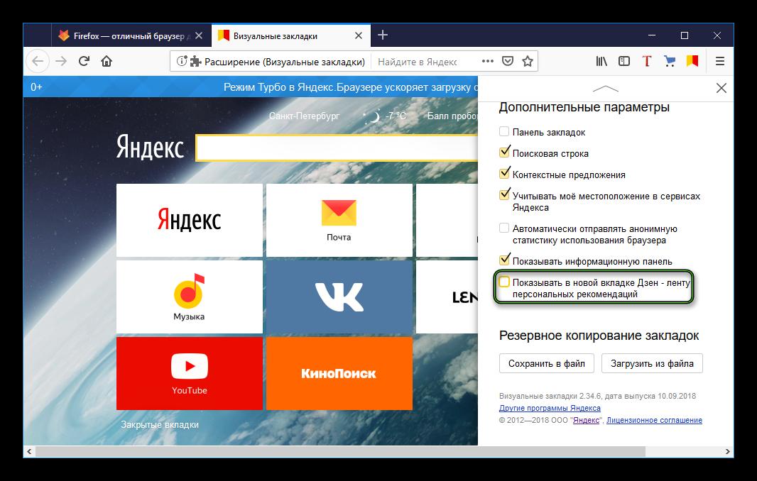 Deaktivatsiya-Dzen-v-novoj-vkladke-Firefox.png