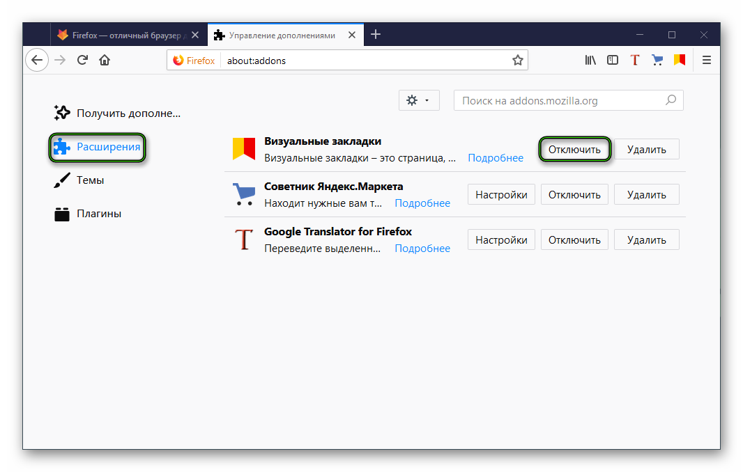 Otklyuchit-vizualnye-zakladki-v-Firefox.png