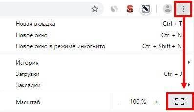 polnoekrannii-rezhim-2.jpg