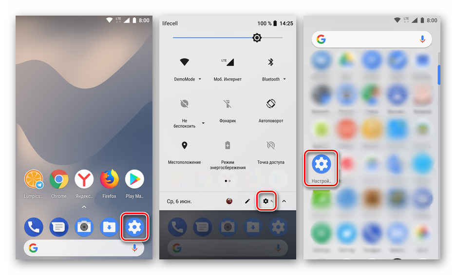 Otkryit-Nastroyki-na-Android.png