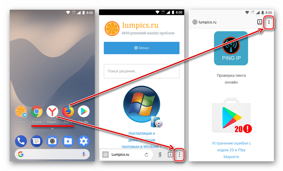 Zapusk-brauzera-na-mobilnom-ustroystve-s-Android.png