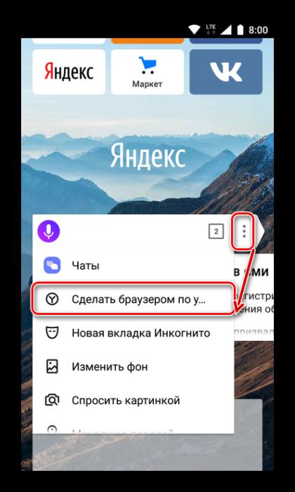 Sdelat-YAndeks-Brauzer-brauzerom-po-umolchaniyu-na-Android.png