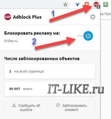 adblock-plus-new.jpg
