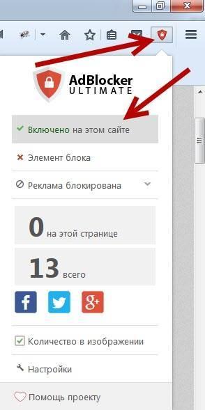 firefox_adblock.jpg