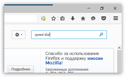 Speed-Dial-dlya-Firefox-2.png