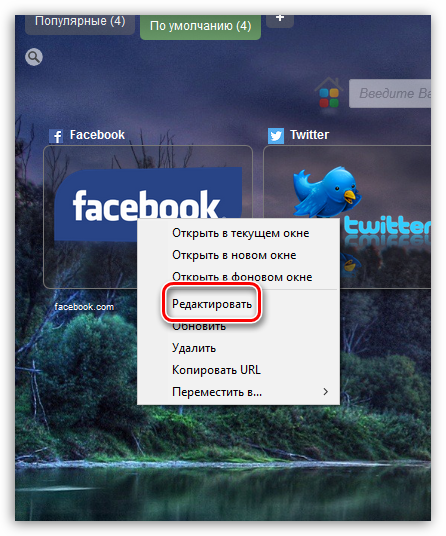 Speed-Dial-dlya-Firefox-7.png