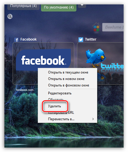 Speed-Dial-dlya-Firefox-8.png
