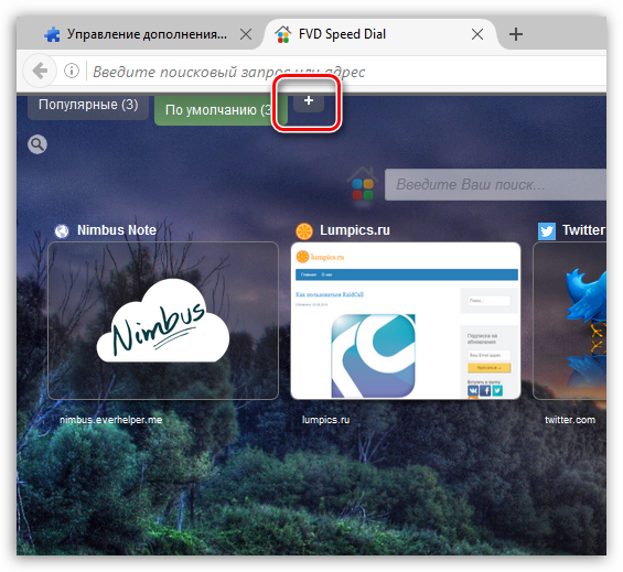 Speed-Dial-dlya-Firefox-10.png