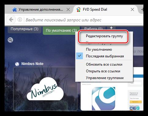 Speed-Dial-dlya-Firefox-12.png