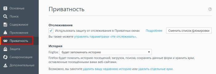kak-udalit-istoriyu-v-mozilla-firefox-2.jpg