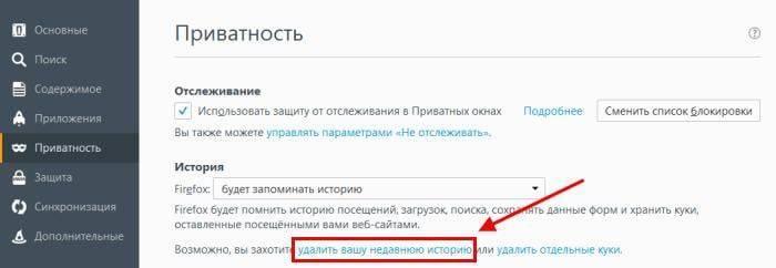 kak-udalit-istoriyu-v-mozilla-firefox-3.jpg