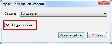 kak-udalit-istoriyu-v-mozilla-firefox-4.jpg