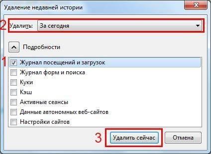 kak-udalit-istoriyu-v-mozilla-firefox-5.jpg
