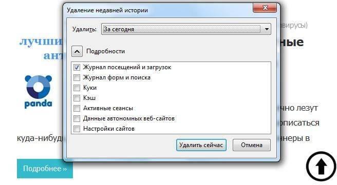 kak-udalit-istoriyu-v-mozilla-firefox-6.jpg