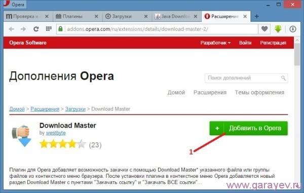 add-ons-download-master-600x381.jpg