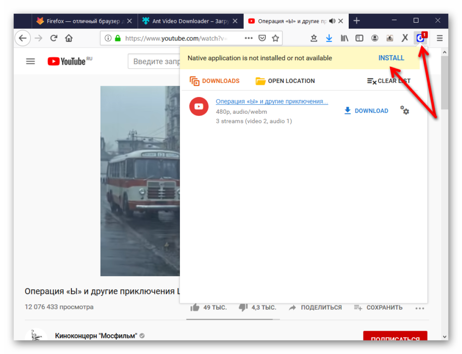 Ustanovka-dopolnitelnoj-programmy-dlya-Ant-Video-Downloader-v-Firefox.png