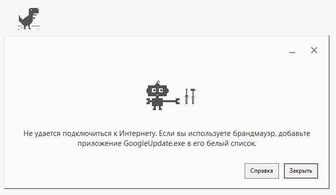 oshibka-ustanovshhika-google-chrome.jpg