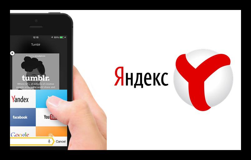Kartinka-YAndeks-Brauzer-dlya-telefona.png