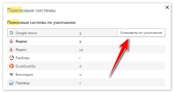 knopka-ustanovit-po-umolchaniyu.png