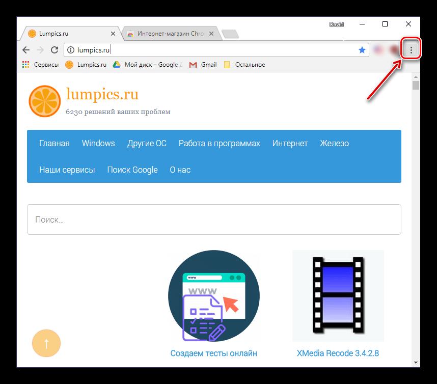 Knopka-menyu-v-Google-Chrome.png