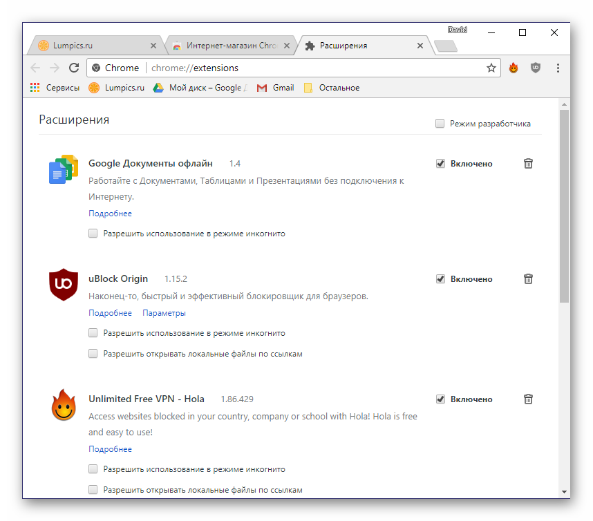 Spisok-rasshireniy-v-brauzere-Google-Chrome.png