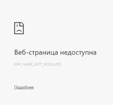 internet-rabotaet-a-brauzer-ne-gruzit-stranitsy.jpg