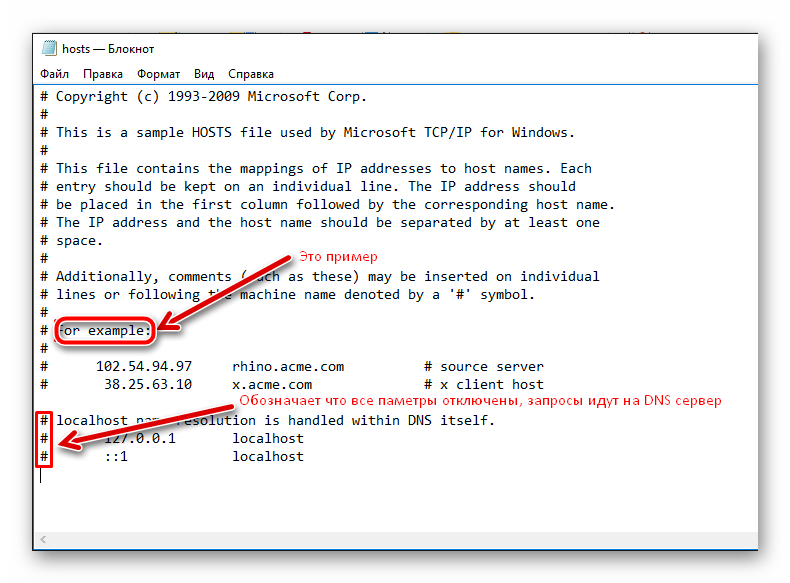 fajl-hosts-Windows-10.png