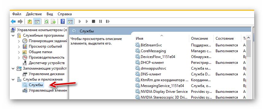 sluzhby-Windows-10.png