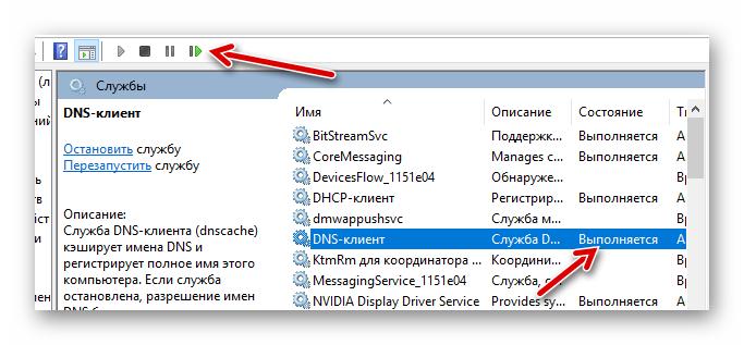 DNS-klient-Windows-10.png