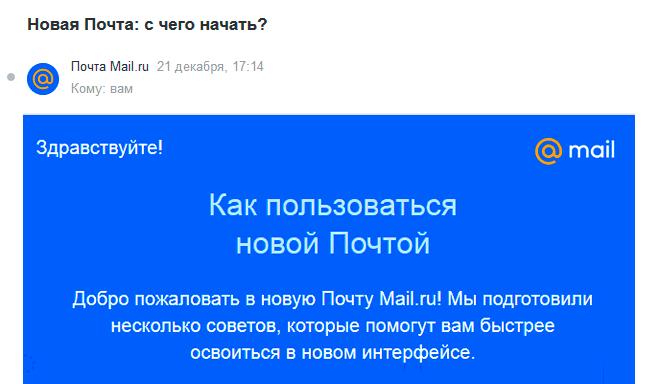 mail-ru-staryj-interfejs-15.png