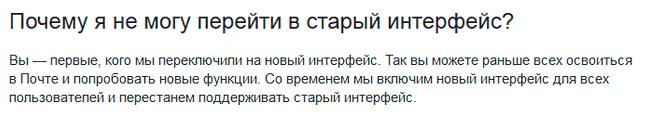 mail-ru-staryj-interfejs-03.png