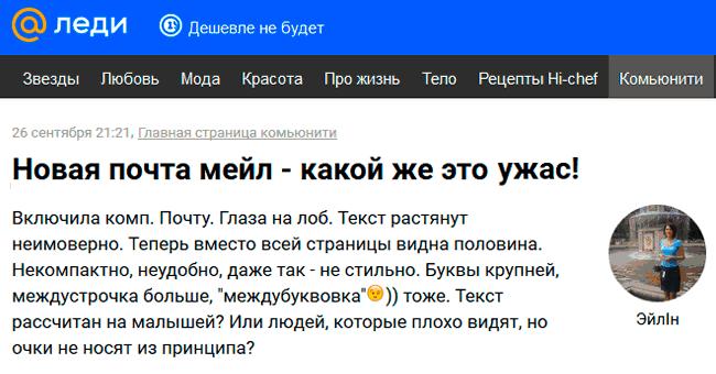mail-ru-staryj-interfejs-07.png