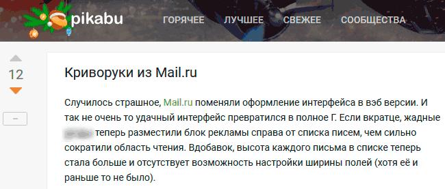 mail-ru-staryj-interfejs-06.png