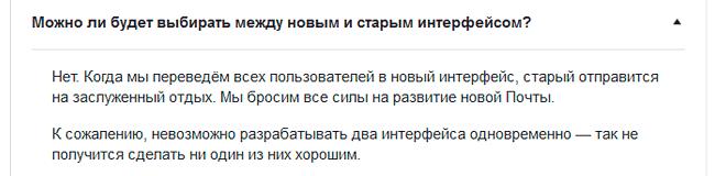 mail-ru-staryj-interfejs-04.png