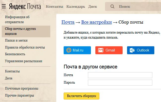 mail-ru-staryj-interfejs-12.png