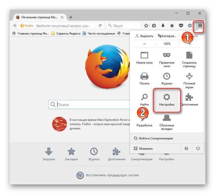 Nastroyki-v-Mozilla-Firefox.png