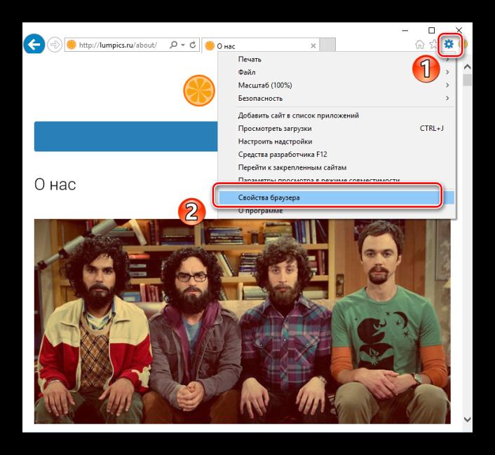 Nastroyki-v-Internet-Explorer.png