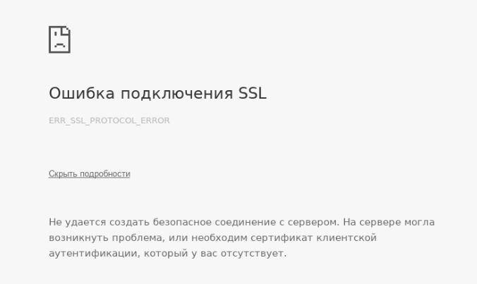 Oshibka-SSL-v-Opera.jpg