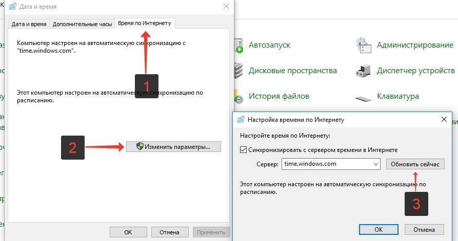 Nastrojka-vremeni-po-internetu-Windows.jpg