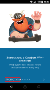 Opera-VPN-Android-Settings-00003-169x300.png