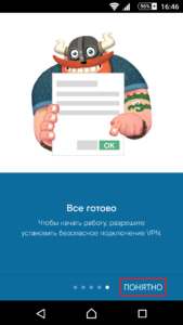Opera-VPN-Android-Settings-00004-169x300.png