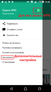 Opera-VPN-Android-Settings-00010-169x300.png