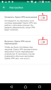Opera-VPN-Android-Settings-00011-169x300.png