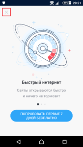 Hotspot-Shield-Android-Settings-00002-169x300.png